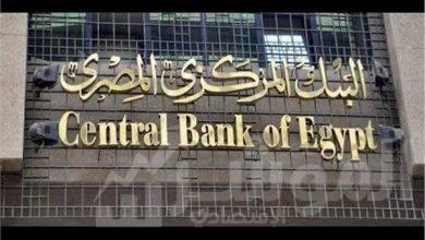 صورة البنك المركزي يخفض أسعار الفائدة 0.5% للمرة الأولى منذ مارس الماضي