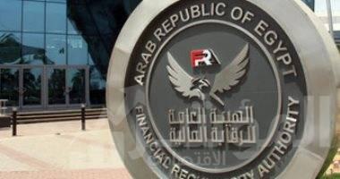 صورة لرقابة المالية تصدر ضوابط تشكيل مجالس إدارات شركات الإيداع والقيد المركزي