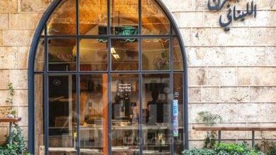 """صورة إطلاق العلامة التجارية """"الفرن اللبناني"""" في مصر من خلال بوابة راية للمطاعم"""