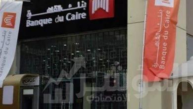 صورة تخفيض الفائدة بنسبه 1% والغاء المصاريف الأدارية على القروض الشخيصة ببنك القاهرة