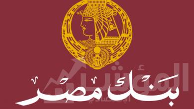 صورة بنك مصر يشارك في مبادرة رئيس الجمهورية لتشجيع المنتج المحلي وتحفيز الاستهلاك