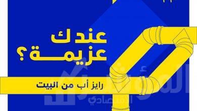 """صورة """"رايز أب من البيت: عندك عزيمة؟"""" أول ملتقى رقمي لريادة الأعمال في مصر"""