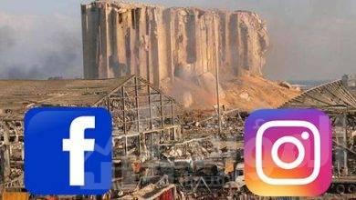 صورة كيف يمكن مساعدة سكان بيروت على فيسبوك و إنستجرام