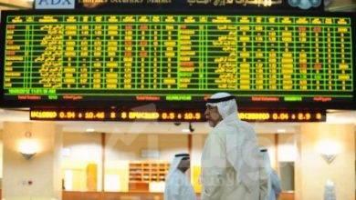 """صورة سوق أبوظبي للأوراق المالية يُدرج سندات """"المعمورة دايفيرسيفايد جلوبال هولدنغ"""""""
