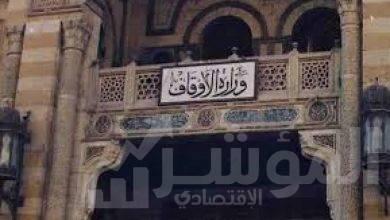 صورة وزارة الأوقاف تنظم ندوة بعنوان (الإيمان والعلم) غدا الثلاثاء