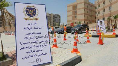 صورة المرور تواصل استقبال المواطنين لتركيب الملصق الإلكتروني