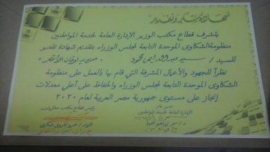 صورة لاستجابتها للمواطنين..منظومة شكاوى مجلس الوزراء تكرم أوقاف الأقصر