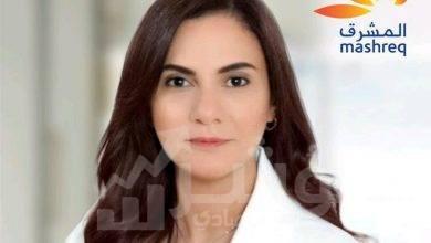 """صورة رانيا نيرهل مسؤولة جديدة عن تجربة العملاء وسلوكهم  """" بالمشرق """""""