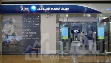 صورة مصرف أبو ظبي الإسلامي – مصر يعلن عن وظيفة جديدة