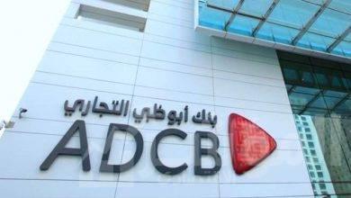 صورة بنك أبو ظبي التجاري يبدأ اليوم عمله بالسوق المصري رسميًا