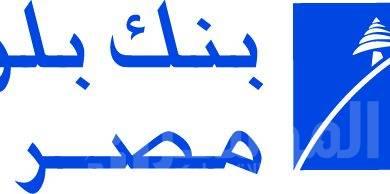 صورة بنك لبنان والمهجر يدرسبيعحصتهفيبنكبلوم مصر