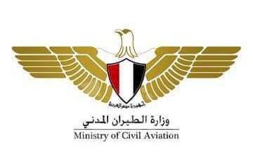 صورة وزارة الطيران تجتاز مراجعة شهادة الأيزو 9001:2015  في تطبيق نظم الجودة