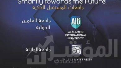 صورة التعليم العالى فتح باب التقدم للجامعات الأهلية الدولية الجديدة