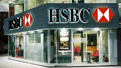 صورة HSBC يعلن تعطيل ماكينات ATM خلال هذه الفترة