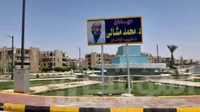 """صورة ميدان باسم """"طبيب الغلابة"""" الدكتور محمد مشالى بمدينة الشروق"""