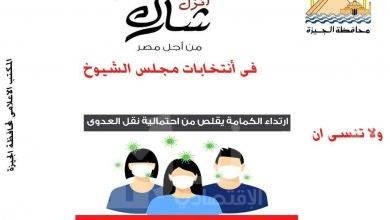 صورة محافظ الجيزة :لجنة عليا لمتابعة الانتخابات وتوفير الاجواء المناسبة للمواطنين للإدلاء باصواتهم