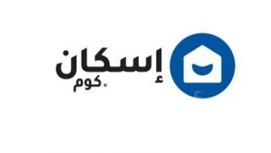 صورة Isqan.com لرقمنة البحث عن العقارات في مصر
