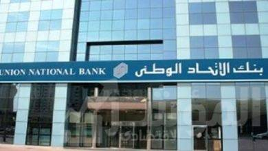 صورة مد فترة تداول أسهم بنك الاتحاد الوطني الى 24 سبتمبر