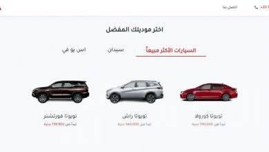 صورة مجموعة شركات تويوتا إيجيبت تطلق خدمة حجز السيارات أونلاين عبر موقعها الإلكتروني