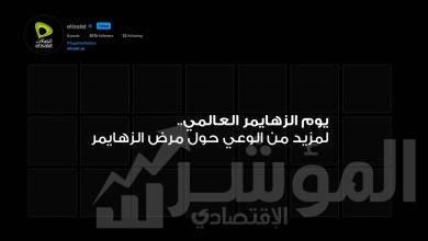 """صورة """"اتصالات"""" تطلق حملة توعوية بالتزامن مع اليوم العالمي للزهايمر"""