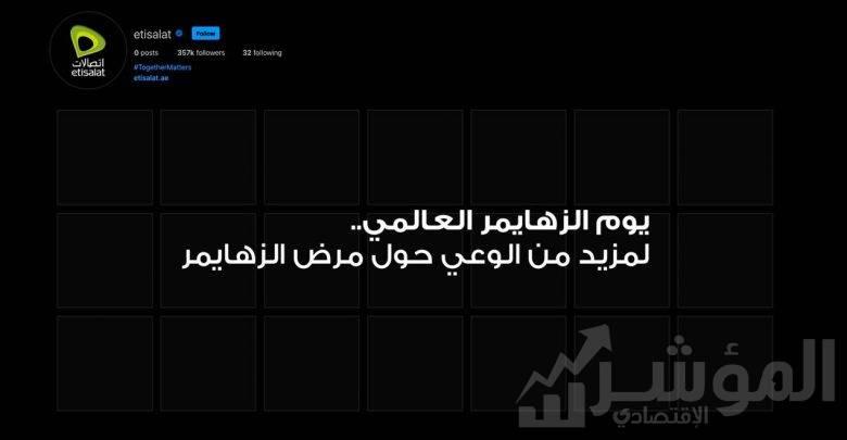 اتصالات تطلق حملة توعوية بالتزامن مع اليوم العالمي للزهايمر