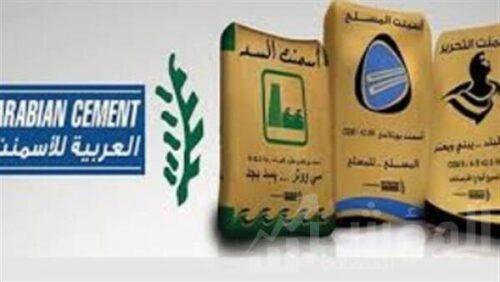 الشركة العربية للاسمنت