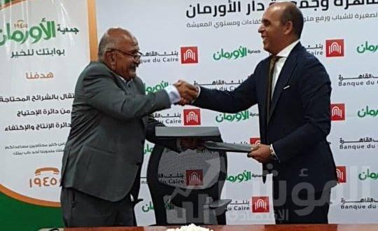 بنك القاهرة يوقع بروتوكول تعاون مع جمعية الأورمان
