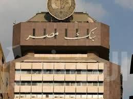 """صورة السيرة الذاتية لمجلس ادارة بنك مصر بتشكيله الجديد برئاسة """" الاتربي """" .. تعرف"""