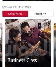 صورة طيران الإمارات تقدم تجربة أفضل لتطبيقات الهاتف المحمول وفوائد أخرى للمستخدمين بالتعاون مع هواوي