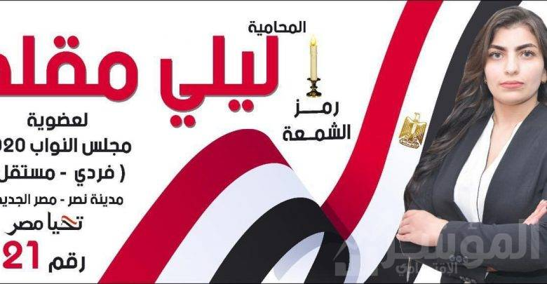 ليلي مقلد الصعيدية تخوض انتخابات مجلس النواب مستقلة في مدينة نصر