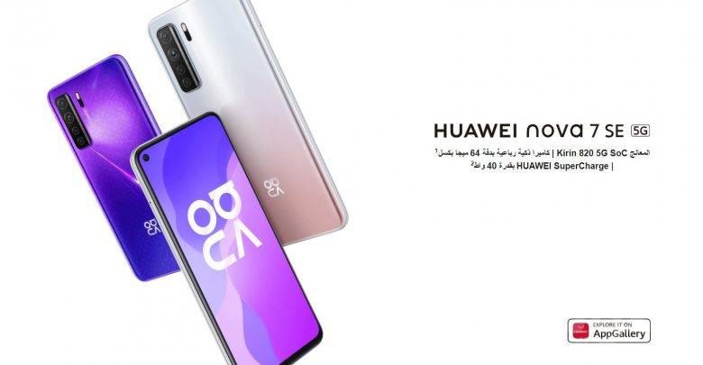 هواوي تعلن الإطلاق الرسمي لهاتفها المتطور HUAWEI Nova 7 SE 5G في السوق المصري