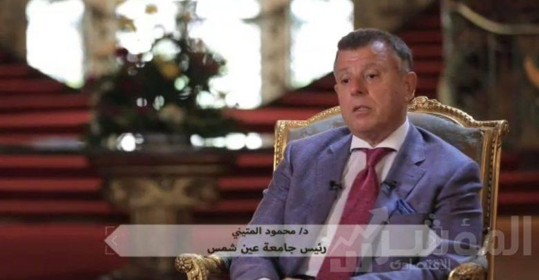 محمود المتيني جامعة عين شمس