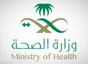 صورة مشاركة وزارة الصحة ووقاية المجتمع بالعيد الوطني الـ 90 للمملكة العربية السعودية