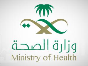 مشاركة وزارة الصحة ووقاية المجتمع بالعيد الوطني الـ 90 للمملكة العربية السعودية