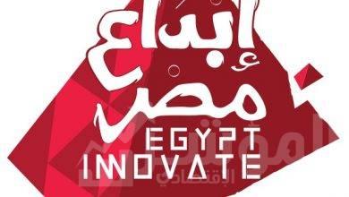 إبداع مصر /EgyptInnovate