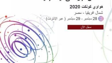 النسخة المحلية والإقليمية من مؤتمرHuawei Connect 2020