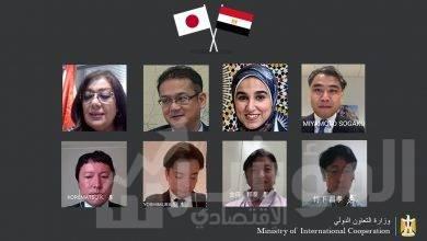 صورة التعاون الدولي تبحث مع اليابان مشروعات التعاون الفني لعام 2021/2022