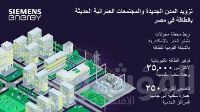 """صورة """"سيمنس"""" للطاقة تُزود الطاقة الكهربائية اللازمة لمدينة بشاير الخير في الإسكندرية"""