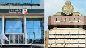 بنك مصر والبنك الإهلى