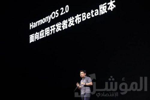 هواوي تقدم نظام التشغيل Harmony OS 2.0
