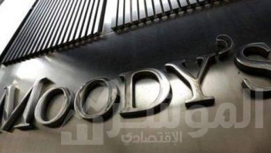 صورة «موديز»: احتياطي مصر من النقد الأجنبي يكفي لتغطية 3 أعوام مقبلة