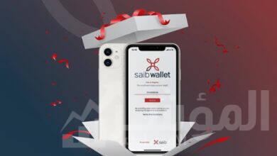 صورة استخدم محفظة saib wallet الإلكترونية واحصل على فرصة للفوز بموبايل