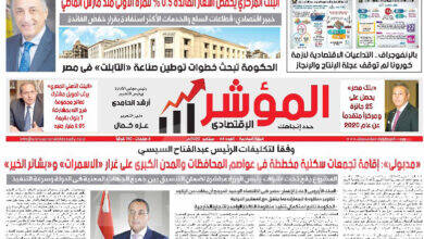 """صورة العدد الجديد لجريدة """" المؤشر الاقتصادي """" .. النسخة الورقية"""