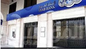صورة البنك العربي يطرح خدمة الإصدار الفوري لبطاقات الخصم المباشر