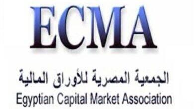 """صورة ECMA تطلق البرنامج المهني التدريبي المتكامل السابع عشر للسماسرة """"لمديري حسابات العملاء ومنفذي عمليات التداول"""""""
