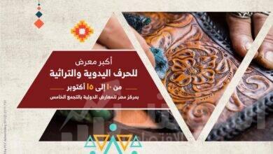 """صورة معرض """"تراثنا"""" يفتح أبوابه مجانا و السودان ضيفة شرف"""
