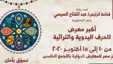 """صورة معرض""""تراثنا"""" غدا و يشهد الحضور مجاني"""