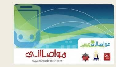 """صورة """"مواصلات مصر"""" الناقل الرسمي لزوار معرض 2020Cairo ICT للعام الثالث على التوالي"""