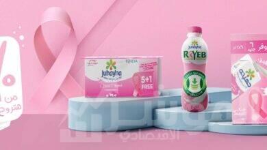 صورة جهينه تتبرع بنسبة من أرباح منتجاتها البينك خلال شهر أكتوبر لمستشفى بهية الجديدة بالشيخ زايد
