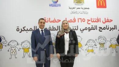 صورة ماكدونالدز مصر تحتفل باتمام مشروع تطوير الحضانات بالتعاون مع وزارة التضامن الاجتماعي بإجمالي استثمارات مشتركة 15 مليون جنيه